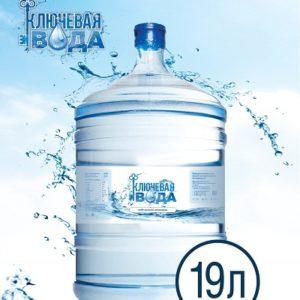 Ключевая вода 150 рублей